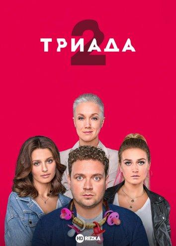 Смотреть Триада онлайн в HD качестве 720p