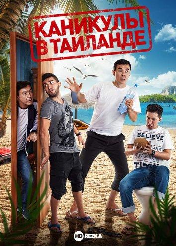 Смотреть Каникулы в Таиланде онлайн в HD качестве 720p