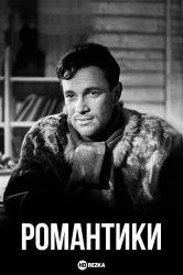 Смотреть Романтики онлайн в HD качестве 720p