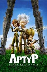 Смотреть Артур и война двух миров онлайн в HD качестве