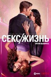 Смотреть Секс/жизнь онлайн в HD качестве 720p