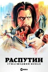 Смотреть Распутин: Сумасшедший монах онлайн в HD качестве 720p