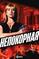 Смотреть Непокорная онлайн в HD качестве 720p