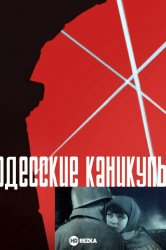 Смотреть Одесские каникулы онлайн в HD качестве 720p