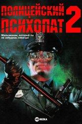 Смотреть Полицейский-психопат 2 онлайн в HD качестве 720p