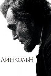 Смотреть Линкольн онлайн в HD качестве