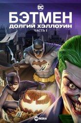 Смотреть Бэтмен: Долгий Хэллоуин. Часть 1 онлайн в HD качестве 720p