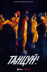 Смотреть Танцуй! онлайн в HD качестве 720p