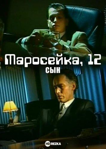 Смотреть Маросейка, 12: Сын онлайн в HD качестве 720p