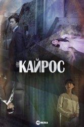 Смотреть Кайрос онлайн в HD качестве 720p