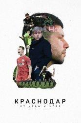 Смотреть Краснодар. От игры к игре онлайн в HD качестве 720p