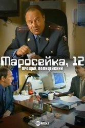 Смотреть Маросейка, 12: Прощай, полицейский онлайн в HD качестве