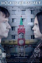 Смотреть Москвы не бывает онлайн в HD качестве 720p