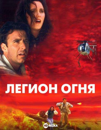 Смотреть Легион огня / Марабунта онлайн в HD качестве 720p