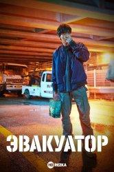 Смотреть Эвакуатор онлайн в HD качестве 720p