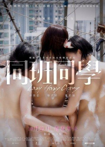 Смотреть Невинность на продажу онлайн в HD качестве 720p