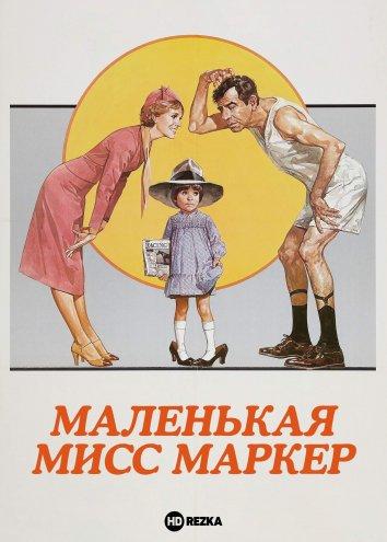 Смотреть Маленькая мисс Маркер онлайн в HD качестве 720p