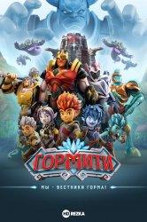 Смотреть Гормити онлайн в HD качестве 720p