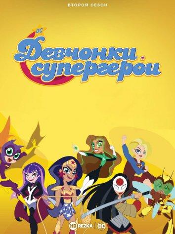 DC девчонки-супергерои / DC: Супердевочки