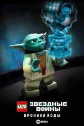 Смотреть Lego Звёздные войны: Хроники Йоды онлайн в HD качестве 720p