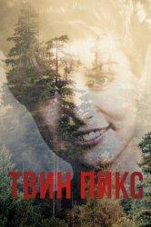 Смотреть Твин Пикс онлайн в HD качестве