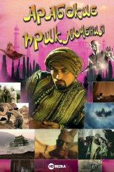 Смотреть Арабские приключения онлайн в HD качестве 720p