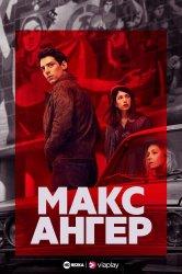 Смотреть Макс Ангер онлайн в HD качестве 720p