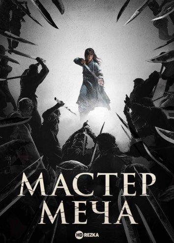 Смотреть Мастер меча онлайн в HD качестве 720p