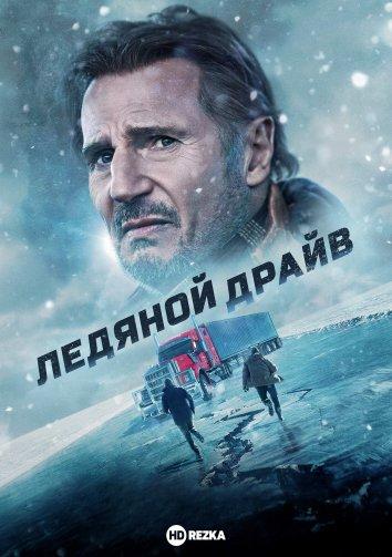 Смотреть Ледяной драйв онлайн в HD качестве 720p