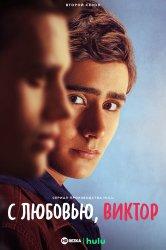 Смотреть С любовью, Виктор онлайн в HD качестве 720p