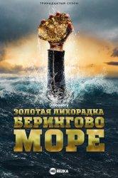 Смотреть Золотая лихорадка: Берингово море онлайн в HD качестве 720p