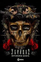 Смотреть Убийца 2. Против всех онлайн в HD качестве