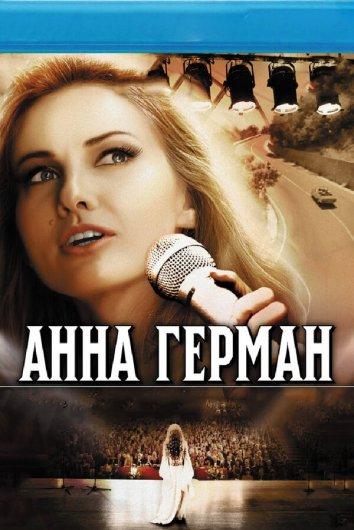 Смотреть Анна Герман. Тайна белого ангела онлайн в HD качестве 720p