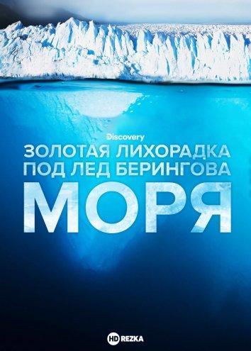 Смотреть Золотая лихорадка: Под лед Берингова моря онлайн в HD качестве 720p