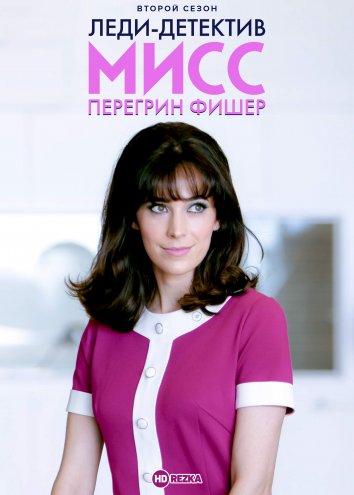 Смотреть Леди-детектив мисс Перегрин Фишер онлайн в HD качестве 720p
