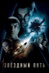Смотреть Звездный путь онлайн в HD качестве