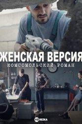 Смотреть Женская версия. Комсомольский роман онлайн в HD качестве 720p