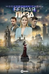 Смотреть Московские тайны. Бедная Лиза онлайн в HD качестве 720p