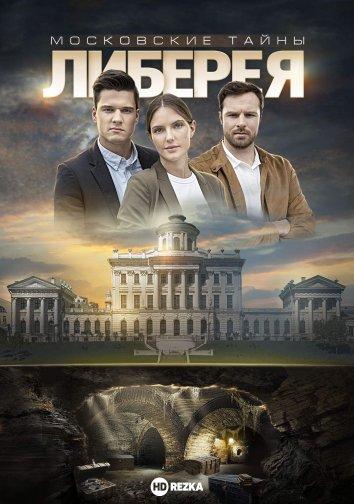 Смотреть Московские тайны. Либерея онлайн в HD качестве 720p