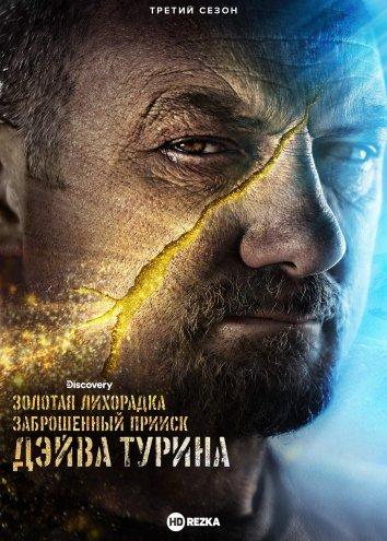 Смотреть Золотая лихорадка: Заброшенный прииск Дэйва Турина онлайн в HD качестве 720p
