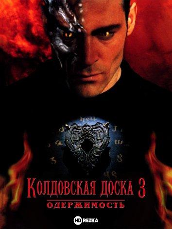 Смотреть Колдовская доска 3: Одержимость онлайн в HD качестве 720p