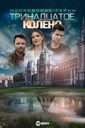 Смотреть Московские тайны. Тринадцатое колено онлайн в HD качестве 720p