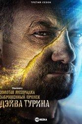 Смотреть Золотая лихорадка: Заброшенный прииск Дэйва Турина онлайн в HD качестве