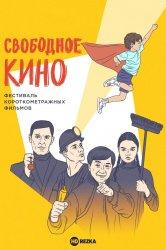 Смотреть Свободное кино. Фестиваль короткометражных фильмов онлайн в HD качестве 720p