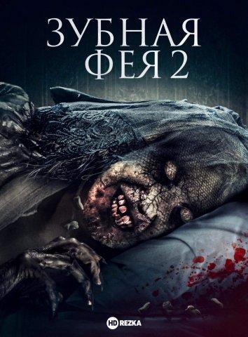 Смотреть Зубная фея 2 онлайн в HD качестве 720p