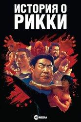 Смотреть История о Рикки онлайн в HD качестве 720p