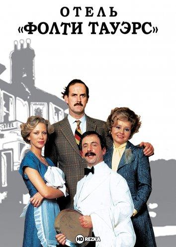 Смотреть Отель «Фолти Тауэрс» онлайн в HD качестве 720p