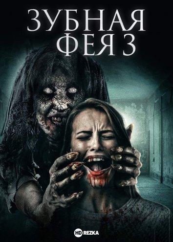 Смотреть Зубная фея 3 онлайн в HD качестве 720p
