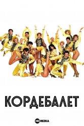 Смотреть Кордебалет онлайн в HD качестве 720p