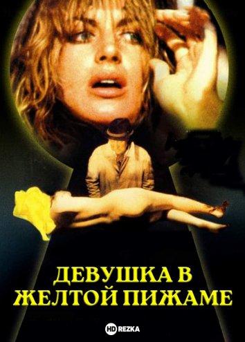 Смотреть Девушка в желтой пижаме онлайн в HD качестве 720p